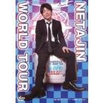 陣内智則 ワールドツアー in 韓国 NETAJIN 世界進出本気で狙ってます レンタル落ち 中古 DVD  お笑い