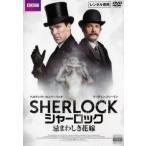 SHERLOCK シャーロック 忌まわしき花嫁 レンタル落ち 中古 DVD