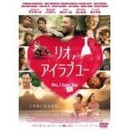 リオ、アイラブユー【字幕】 レンタル落ち 中古 DVD