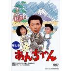 あんちゃん 7(第25話、第26話 最終) レンタル落ち 中古 DVD  テレビドラマ