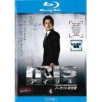IRIS アイリス ノーカット完全版 4(第7話、第8話)ブルーレイディスク レンタル落ち 中古 ブルーレイ  韓国ドラマ イ・ビョンホン チョン・ジ