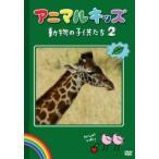 アニマルキッズ 動物の子供たち 2 中古 DVD