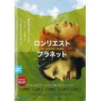 ロンリエスト・プラネット 孤独な惑星【字幕】 レンタル落ち 中古 DVD  ホラー