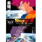 DVD ドラゴンボールZ 神と神 スペシャルエディション