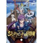 マギ シンドバッドの冒険 1(第1話) レンタル落ち 中古 DVD