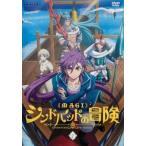 マギ シンドバッドの冒険 2(第2話、第3話) レンタル落ち 中古 DVD