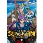 マギ シンドバッドの冒険 4(第6話、第7話) レンタル落ち 中古 DVD