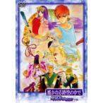 お宝イータウンで買える「遙かなる時空の中で 紫陽花ゆめ語り 下巻 レンタル落ち 中古 DVD」の画像です。価格は50円になります。