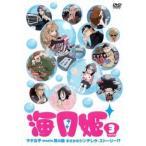海月姫 3(第6話〜第8話) レンタル落ち 中古 DVD  東宝
