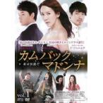 カムバック マドンナ 私は伝説だ 1(第1話、第2話) レンタル落ち 中古 DVD  韓国ドラマ