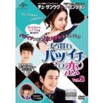 ずる賢いバツイチの恋 8(第15話、第16話)【字幕】 レンタル落ち 中古 DVD  韓国ドラマ
