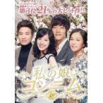 私の娘コンニム 3(第9話〜第12話)【字幕】 レンタル落ち 中古 DVD  韓国ドラマ