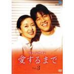 リュ・シウォン 愛するまで 3(第17話〜第24話)【字幕】 レンタル落ち 中古 DVD  韓国ドラマ ケース無::