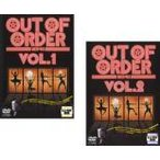 OUT OF ORDER 笑うな! 全2枚 1、2 レンタル落ち セット 中古 DVD  お笑い