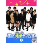 正しい王子のつくり方 1(第1話〜第4話) レンタル落ち 中古 DVD  テレビドラマ