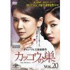 カッコウの巣 20(第49話、第50話)【字幕】 レンタル落ち 中古 DVD  韓国ドラマ