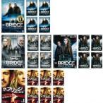 THE BRIDGE ブリッジ シーズン 1、2、3、国境に潜む闇 全22枚  レンタル落ち 全巻セット 中古 DVD  海外ドラマ