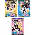 Hi☆sCoool!セハガール 全3枚 第1話〜第13話 最終 レンタル落ち 全巻セット 中古 DVD