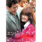 エンジェルアイズ 4(第7話、第8話) レンタル落ち 中古 DVD  韓国ドラマ