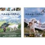 ベル&セバスチャン 全2枚 1、新たな旅立ち レンタル落ち セット 中古 DVD