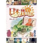 ふるさと再生 日本の昔ばなし  耳なし芳一 他  DVD