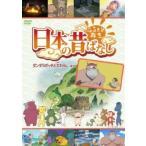 ふるさと再生 日本の昔ばなし  ダンダラボッチの大わらじ 他  DVD