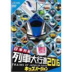 日本列島列車大行進2016 キッズバージョン レンタル落ち 中古 DVD