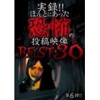 実録!!ほんとにあった恐怖の投稿映像 BEST 30 第6弾!! レンタル落ち 中古 DVD  ホラー