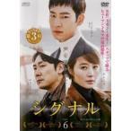 シグナル スペシャルエディション 6(第11話、第12話) レンタル落ち 中古 DVD  韓国ドラマ