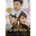 シグナル スペシャルエディション 4(第7話、第8話) レンタル落ち 中古 DVD  韓国ドラマ