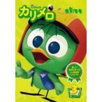 カリメロ 3(第9話〜第12話) レンタル落ち 中古 DVD