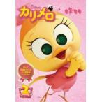 カリメロ 2(第5話〜第8話) レンタル落ち 中古 DVD