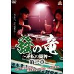 發の竜 あおのりゅう 逆転の闘牌 第二章 レンタル落ち 中古 DVD