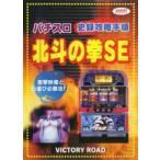 ASSIST攻略シリーズ 北斗の拳SE レンタル落ち 中古 DVD