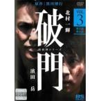 破門 疫病神シリーズ  3(第5話、第6話) レンタル落ち 中古 DVD  テレビドラマ