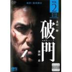 破門 疫病神シリーズ  2(第3話、第4話) レンタル落ち 中古 DVD  テレビドラマ