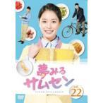 夢みるサムセン 22(第64話〜第66話)【字幕】 レンタル落ち 中古 DVD  韓国ドラマ ケース無::