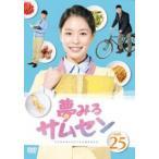 夢みるサムセン 25(第73話〜第75話)【字幕】 レンタル落ち 中古 DVD  韓国ドラマ ケース無::