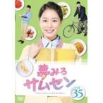 夢みるサムセン 35(第103話〜第105話)【字幕】 レンタル落ち 中古 DVD  韓国ドラマ ケース無::