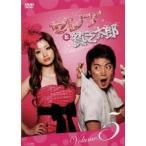 セレブと貧乏太郎 5(第9話、第10話) レンタル落ち 中古 DVD  テレビドラマ
