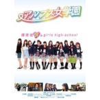 アルプス女学園 中古 DVD