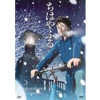 ちはやふる 3(第7話〜第9話) レンタル落ち 中古 DVD