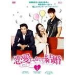 恋愛じゃなくて結婚 1(第1話、第2話)【字幕】 レンタル落ち 中古 DVD  韓国ドラマ
