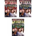 四神降臨 2016 女流王座決定戦 全3枚 上巻、中巻、下巻 全巻セット 中古 DVD