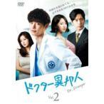 ドクター異邦人 2(第3話、第4話) レンタル落ち 中古 DVD  韓国ドラマ