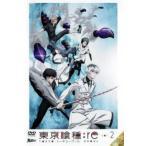 東京喰種トーキョーグール:re Vol.2(第3話、第4話) レンタル落ち 中古 DVD