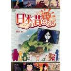 ふるさと再生 日本の昔ばなし  雪女 他  DVD