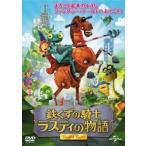 鉄くずの騎士ラスティの物語 レンタル落ち 中古 DVD