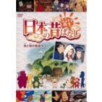 ふるさと再生 日本の昔ばなし  母と娘の鬼退治 他  DVD