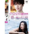 青い海の伝説 日本編集版 1(第1話、第2話) レンタル落ち 中古 DVD  韓国ドラマ